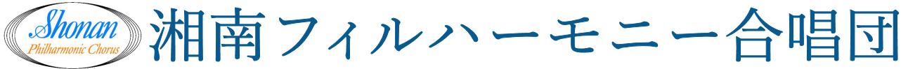 湘南フィルハーモニー合唱団